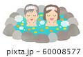 ゆず湯 シニア お風呂 温泉 銭湯  60008577