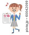 女子中高生 合格 イラスト 60042099