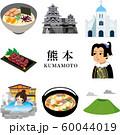 熊本 観光 旅行 60044019