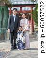 Hakamagi 60057522