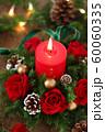 クリスマスキャンドル 60060335