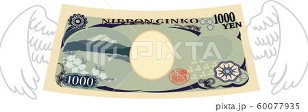 お金 紙幣 1000円 翼 飛ぶ 散財 浪費 日本円 イラスト 60077935