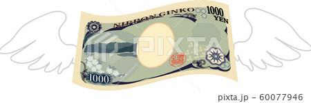 お金 紙幣 1000円 翼 飛ぶ 散財 浪費 日本円 イラスト 60077946