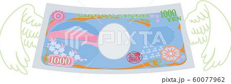 お金 紙幣 1000円 翼 飛ぶ 散財 浪費 日本円 イラスト 60077962
