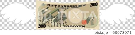 お金 紙幣 2000円 翼 飛ぶ 散財 浪費 日本円 イラスト 60078071