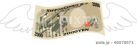 お金 紙幣 2000円 翼 飛ぶ 散財 浪費 日本円 イラスト 60078073