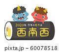 節分 2020年の恵方 60078518