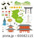 和歌山県 名産品 観光 イラストセット 60082115