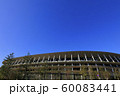 新国立競技場 2019年 11月30日 60083441