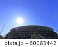 新国立競技場 2019年 11月30日 60083442