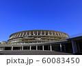 新国立競技場 2019年 11月30日 60083450