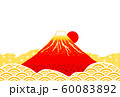 年賀状素材 富士山 全年使用素材 60083892
