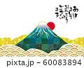年賀状素材 富士山 全年使用素材 60083894