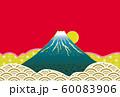 年賀状素材 富士山 全年使用素材 60083906