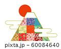 年賀状素材 富士山 全年使用素材 60084640