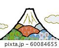 年賀状素材 富士山 全年使用素材 60084655