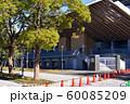 オープン前の大井ふ頭中央海浜公園ホッケー競技場 60085209
