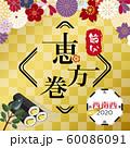 恵方巻 ポスター 2020年の恵方 60086091