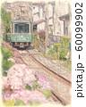 列車 60099902