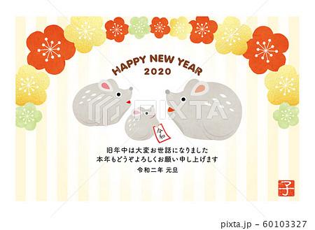 年賀状2020_子年[白枠] 60103327