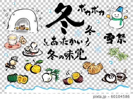 冬天,事件/事件,生活方式/生活,插圖,生活方式,事件,季節,白色背景 60104586