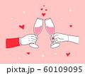 バレンタインデー お食事 60109095