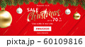 Red Christmas sale banner with fir tree branches 60109816