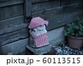 赤ずきんのお地蔵さん 60113515