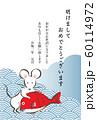 ねずみ・鯛・年賀状1 60114972