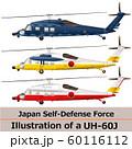 航空自衛隊UH-60Jヘリコプター側面 60116112