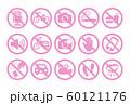ピンク色の禁止マークセット 60121176