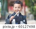 Hakamagi 60127498