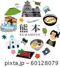 熊本 観光 旅行 60128079