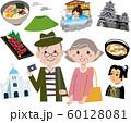 熊本 観光 旅行 60128081