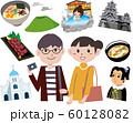 熊本 観光 旅行 60128082
