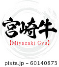 宮崎牛・Miyazaki gyu(筆文字・手書き) 60140873