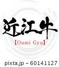 近江牛・Oumi Gyu(筆文字・手書き) 60141127