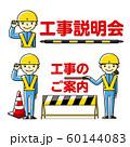 工事に関するタイトル画像 60144083