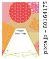 年賀状素材 富士山 全年使用素材 60164175