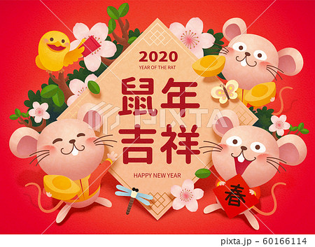 Happy year of the rat illustration 60166114