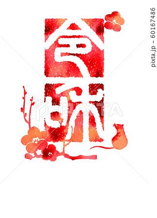 篆刻印風文字令和の年賀はがき 60167486