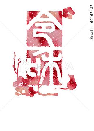 篆刻印風文字令和の年賀はがき 60167487
