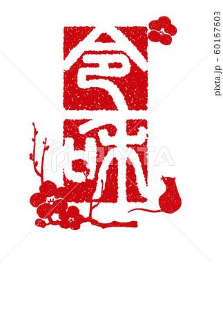 篆刻印風文字令和の年賀はがき 60167603