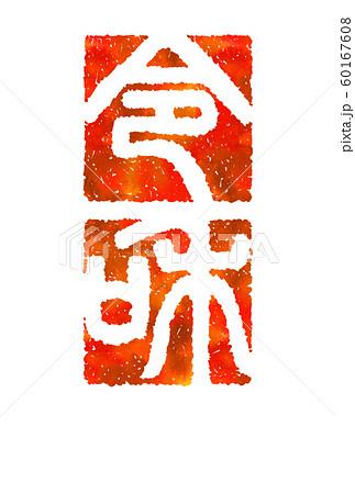 篆刻印風文字令和の年賀はがき 60167608