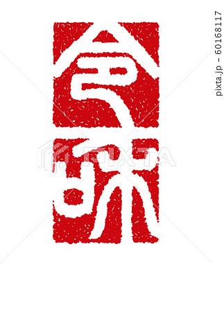 篆刻印風文字令和の年賀はがき 60168117