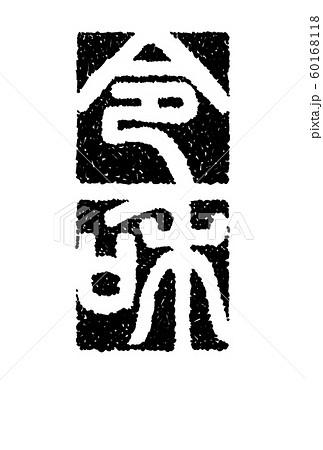 篆刻印風文字令和の年賀はがき 60168118