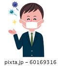 ウィルス予防バッチリな男性社員のイラスト 60169316
