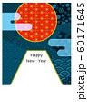 年賀状素材 富士山 全年使用素材 60171645