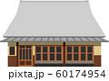 日本家屋 60174954