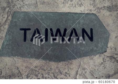 台湾 60180670